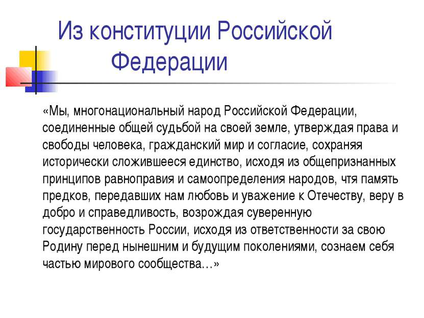 Из конституции Российской Федерации «Мы, многонациональный народ Российской Ф...