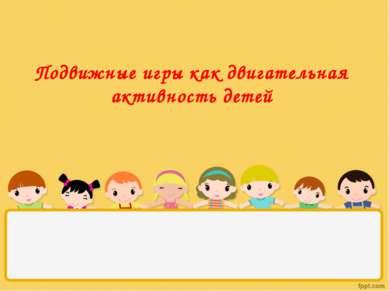 Подвижные игры как двигательная активность детей