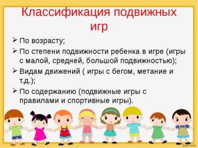 Классификация подвижных игр По возрасту; По степени подвижности ребенка в игр...
