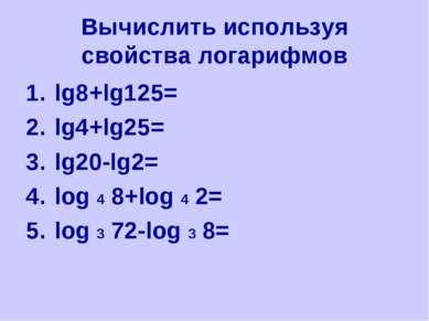 Вычислить используя свойства логарифмов lg8+lg125= lg4+lg25= lg20-lg2= log 4 ...