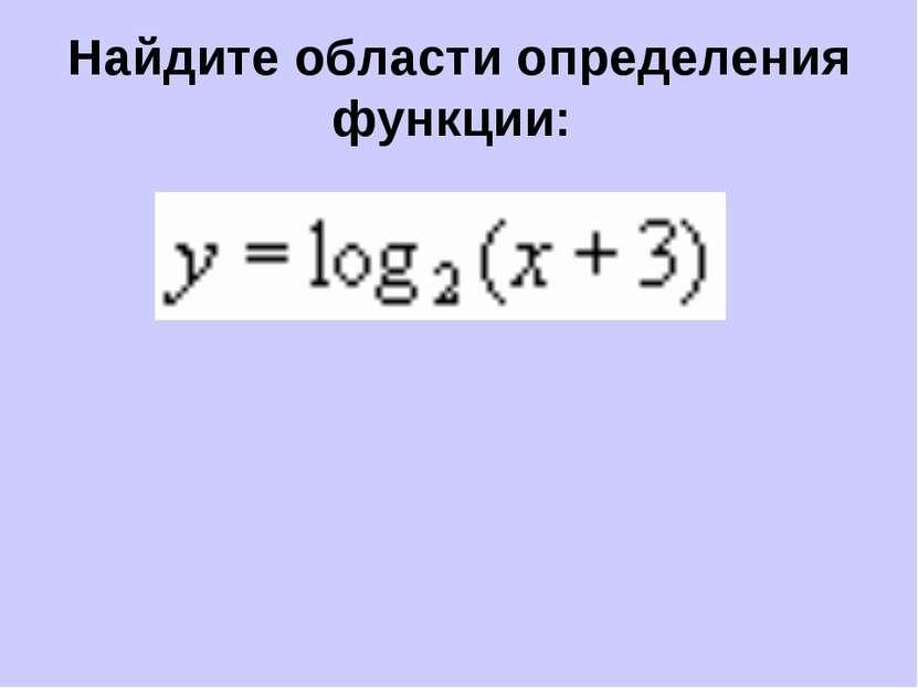 Найдите области определения функции: