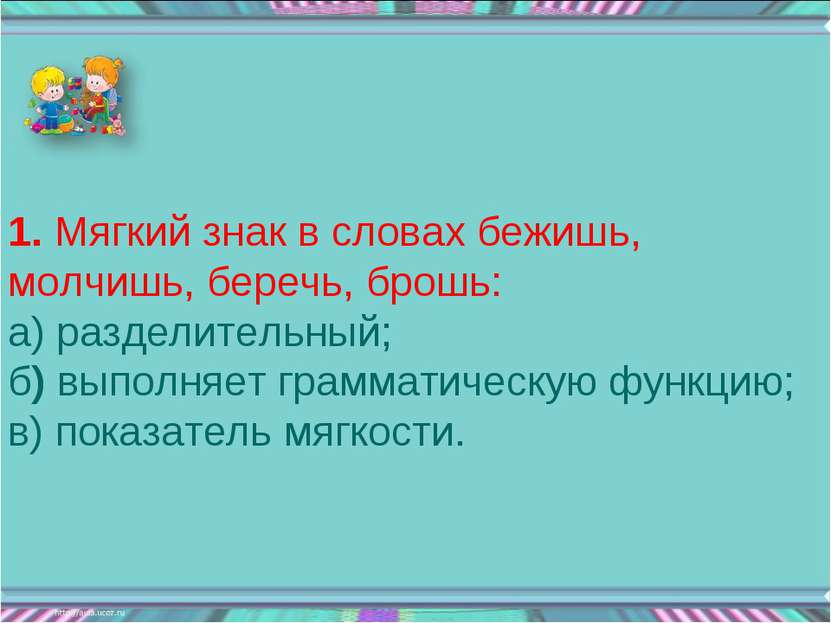1. Мягкий знак в словах бежишь, молчишь, беречь, брошь: а) разделительный; б)...