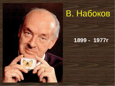 В. Набоков 1899 - 1977г