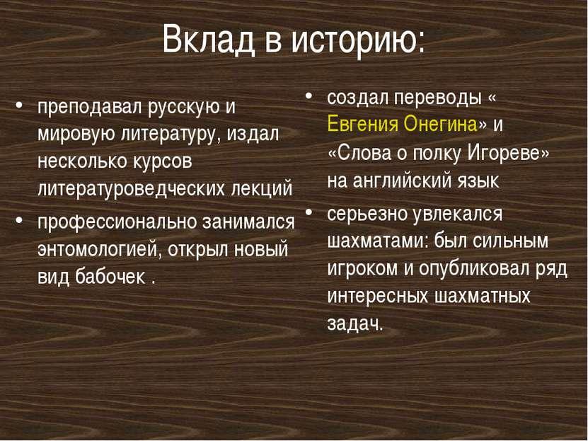 Вклад в историю: преподавал русскую и мировую литературу, издал несколько кур...