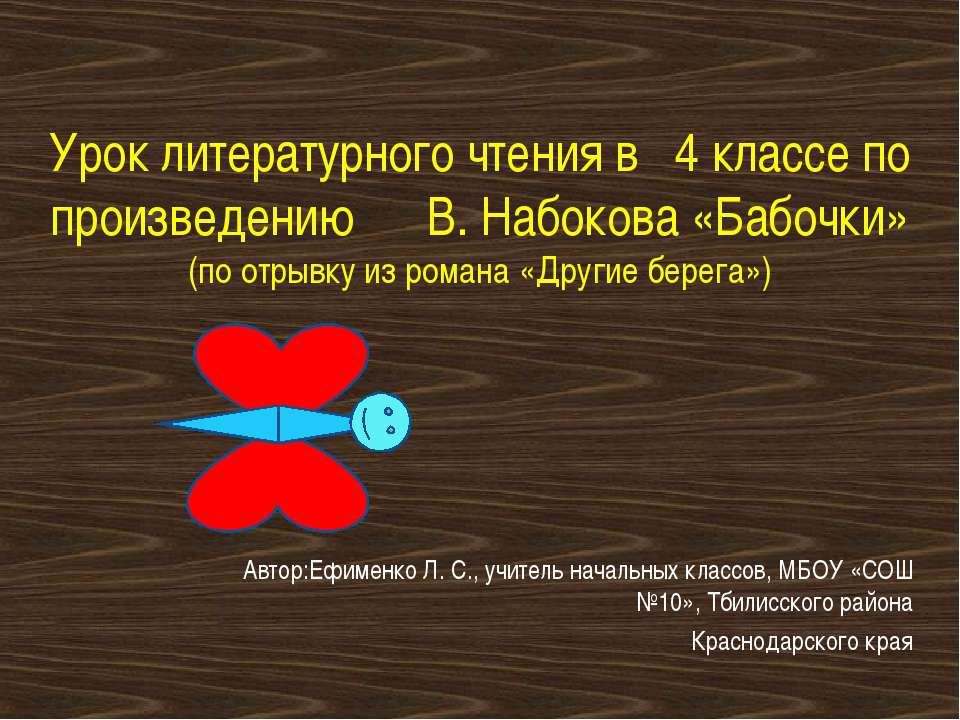 Урок литературного чтения в 4 классе по произведению В. Набокова «Бабочки» (п...
