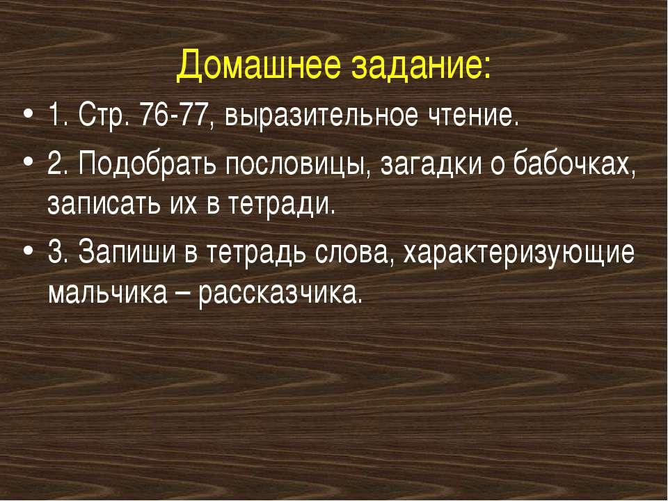 Домашнее задание: 1. Стр. 76-77, выразительное чтение. 2. Подобрать пословицы...