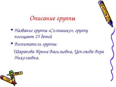 Описание группы Название группы «Солнышко», группу посещают 25 детей Воспитат...
