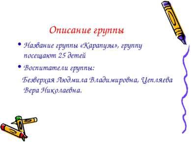 Описание группы Название группы «Карапузы», группу посещают 25 детей Воспитат...
