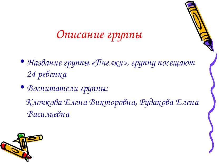 Описание группы Название группы «Пчелки», группу посещают 24 ребенка Воспитат...