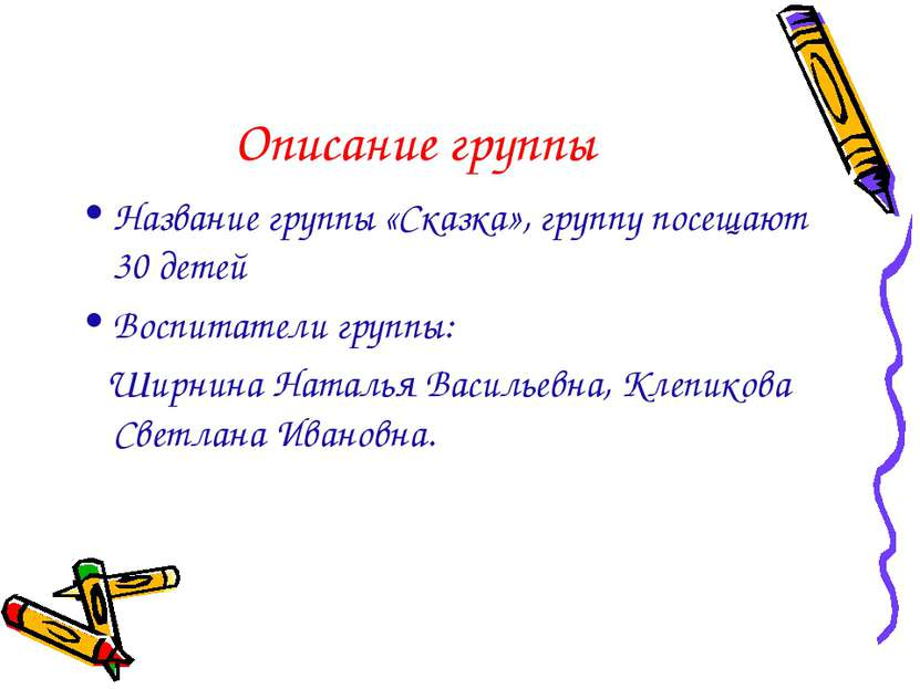 Описание группы Название группы «Сказка», группу посещают 30 детей Воспитател...