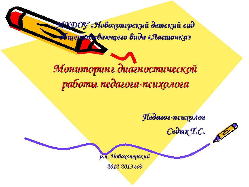 МКДОУ «Новохоперский детский сад общеразвивающего вида «Ласточка» Мониторинг ...