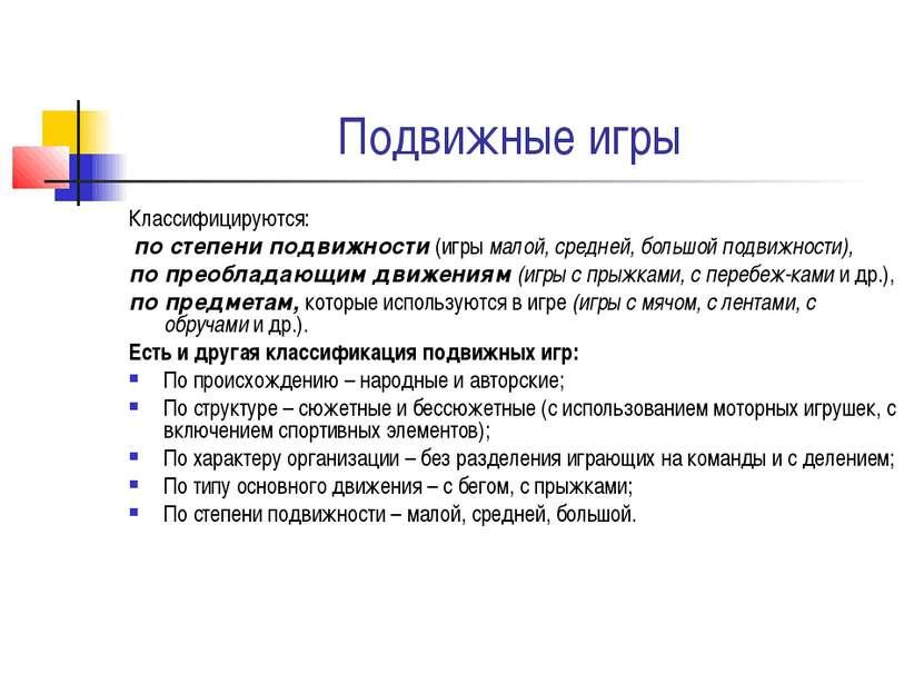 Подвижные игры Классифицируются: по степени подвижности (игры малой, средней,...