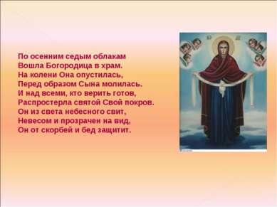 По осенним седым облакам Вошла Богородица в храм. На колени Она опустилась, П...