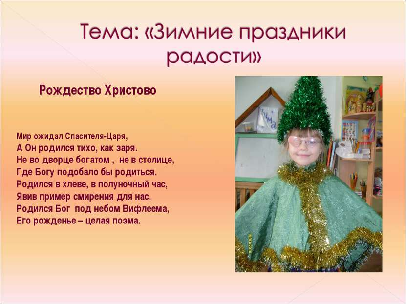 Рождество Христово Мир ожидал Спасителя-Царя, А Он родился тихо, как заря. Не...