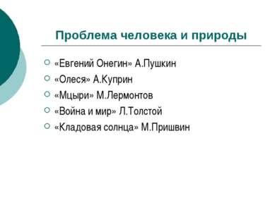 Проблема человека и природы «Евгений Онегин» А.Пушкин «Олеся» А.Куприн «Мцыри...