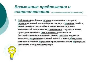 Возможные предложения и словосочетания. (для использования в сочинении) Набол...