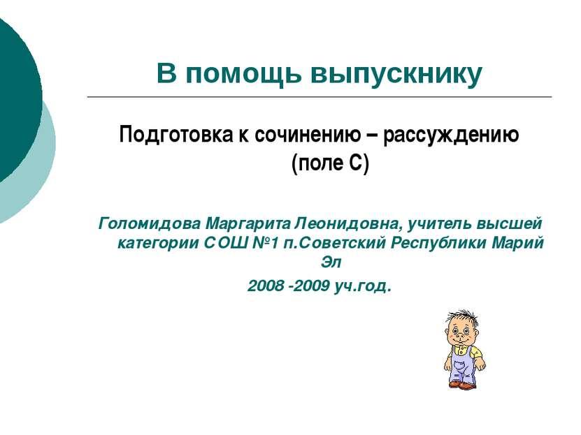 В помощь выпускнику Подготовка к сочинению – рассуждению (поле С) Голомидова ...
