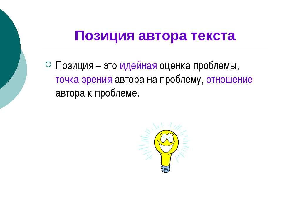 Позиция автора текста Позиция – это идейная оценка проблемы, точка зрения авт...
