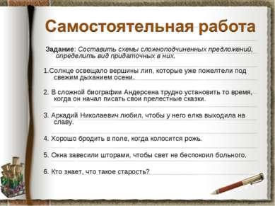 Задание: Составить схемы сложноподчиненных предложений, определить вид придат...