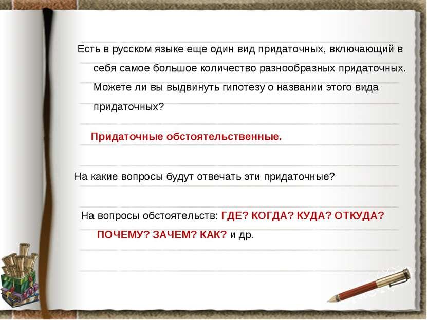 Есть в русском языке еще один вид придаточных, включающий в себя самое большо...