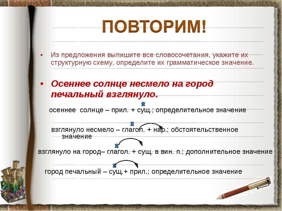 Из предложения выпишите все словосочетания, укажите их структурную схему, опр...