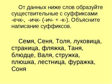 От данных ниже слов образуйте существительные с суффиксами -ечк-, -ичк- (-ич-...