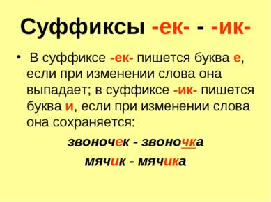 Суффиксы -ек- - -ик- В суффиксе -ек- пишется буква е, если при изменении слов...