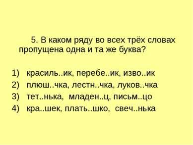 5. В каком ряду во всех трёх словах пропущена одна и та же буква? 1) красиль....