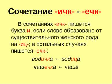 Сочетание -ичк- - -ечк- В сочетаниях -ичк- пишется буква и, если слово образо...