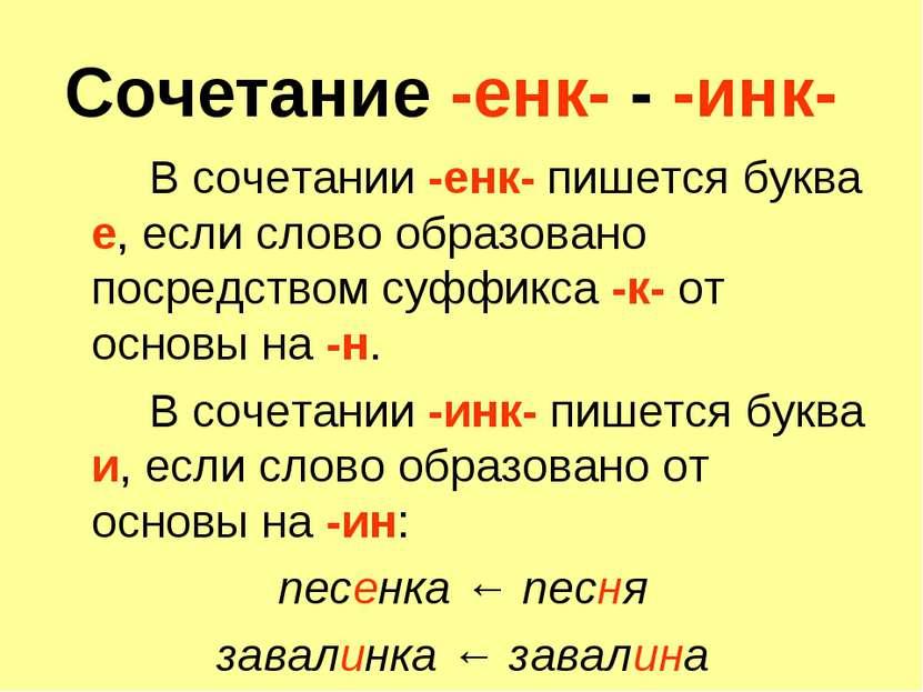 Сочетание -енк- - -инк- В сочетании -енк- пишется буква е, если слово образов...