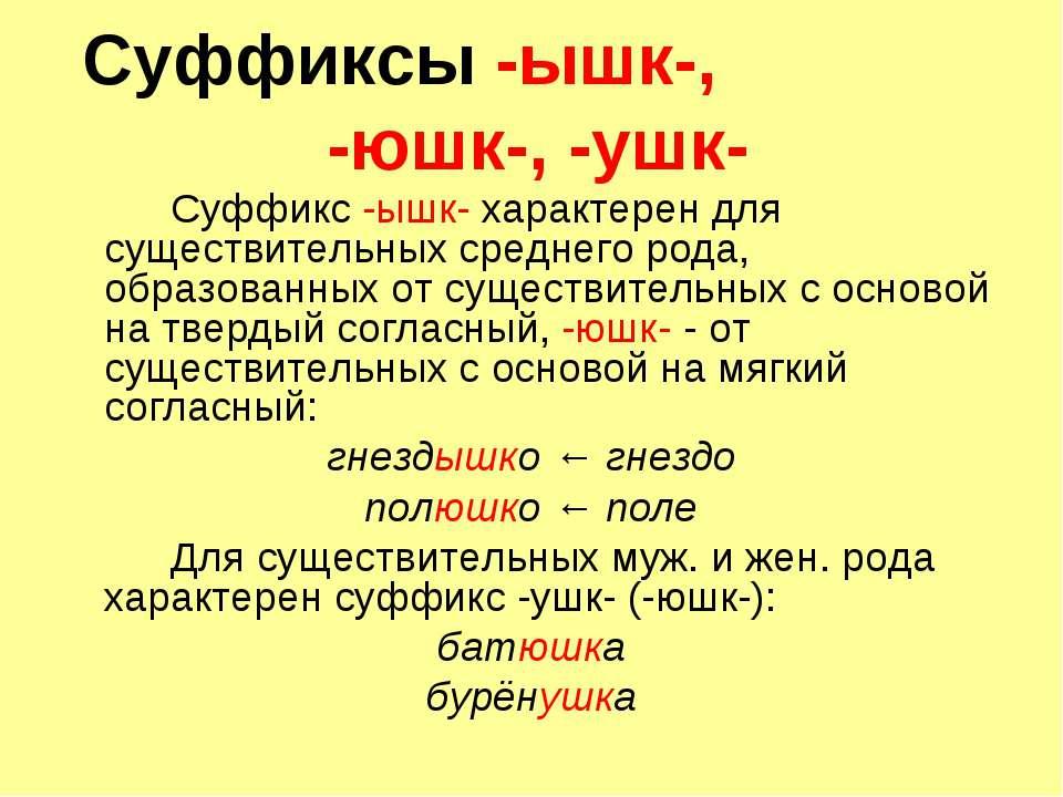 Суффиксы -ышк-, -юшк-, -ушк- Суффикс -ышк- характерен для существительных сре...