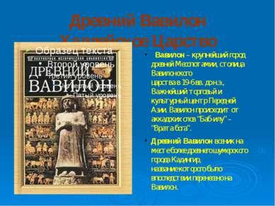 Древний Вавилон Халдейское Царство Вавилон – крупнейший город древней Месопот...