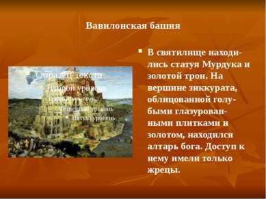 Вавилонская башня В святилище находи-лись статуя Мурдука и золотой трон. На в...