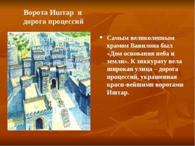 Ворота Иштар и дорога процессий Самым великолепным храмом Вавилона был «Дом о...