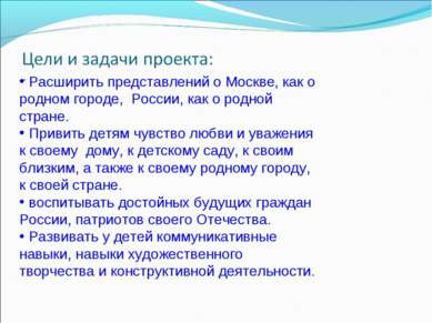Расширить представлений о Москве, как о родном городе, России, как о родной с...