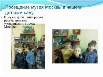 Посещение музея Москвы в нашем детском саду В музее дети с интересом рассматр...