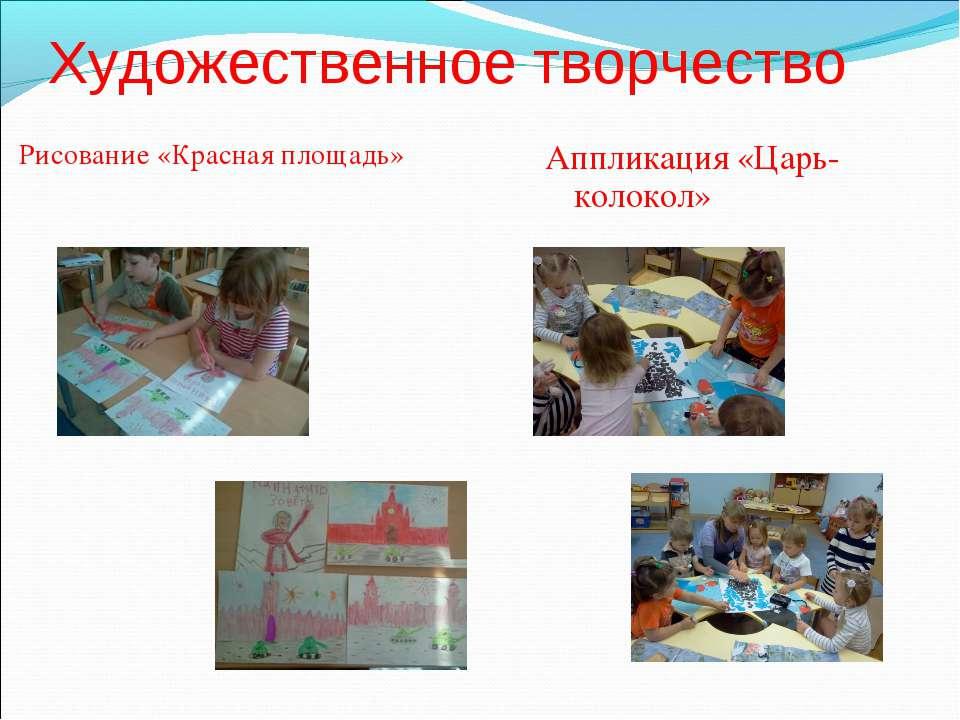 Художественное творчество Рисование «Красная площадь» Аппликация «Царь-колокол»