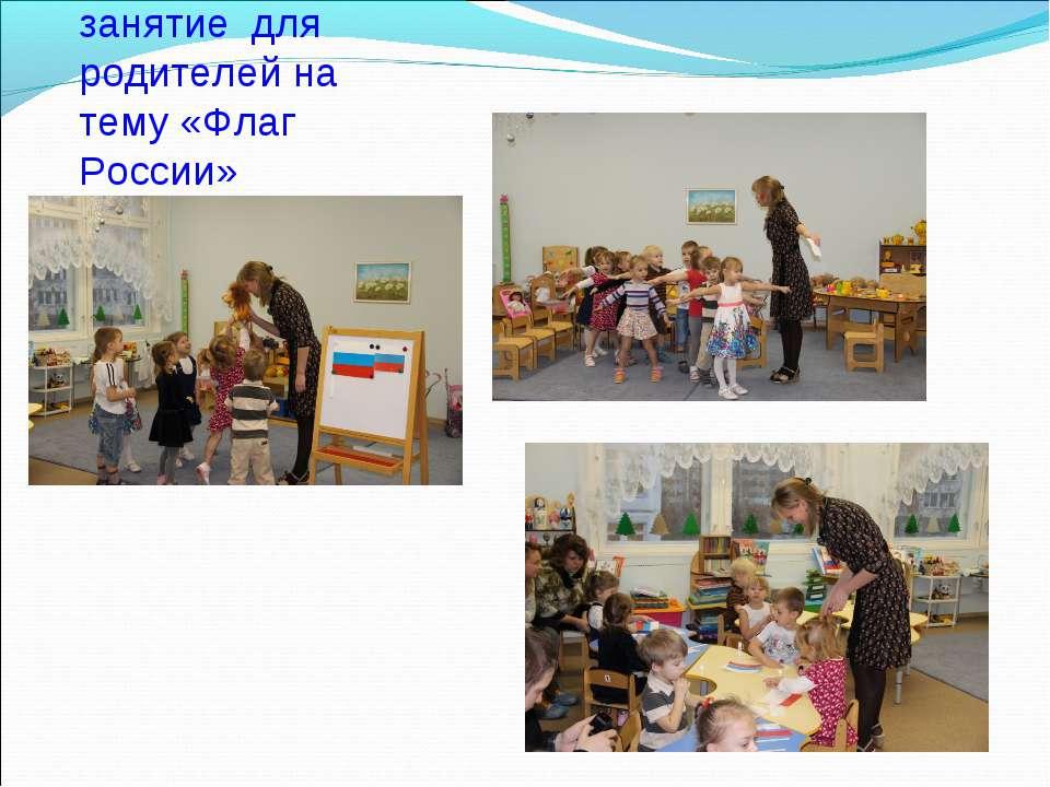 Открытое занятие для родителей на тему «Флаг России»
