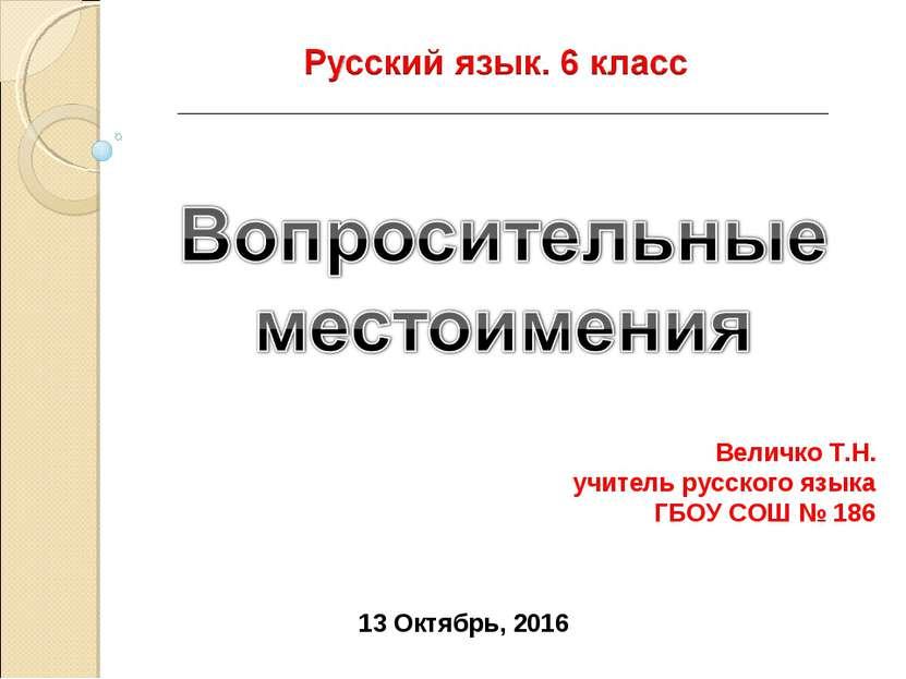 * Величко Т.Н. учитель русского языка ГБОУ СОШ № 186