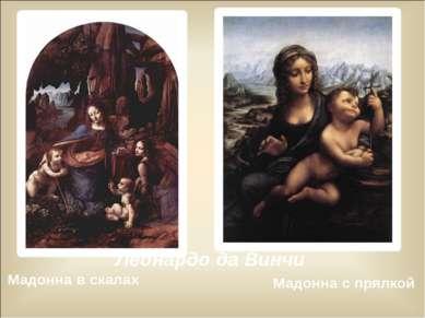 Леонардо да Винчи Мадонна в скалах Мадонна с прялкой