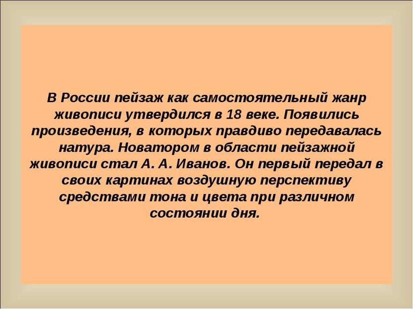 В России пейзаж как самостоятельный жанр живописи утвердился в 18 веке. Появи...