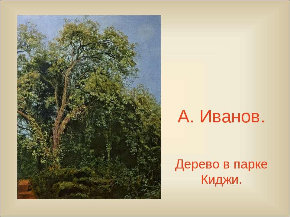 А. Иванов. Дерево в парке Киджи.