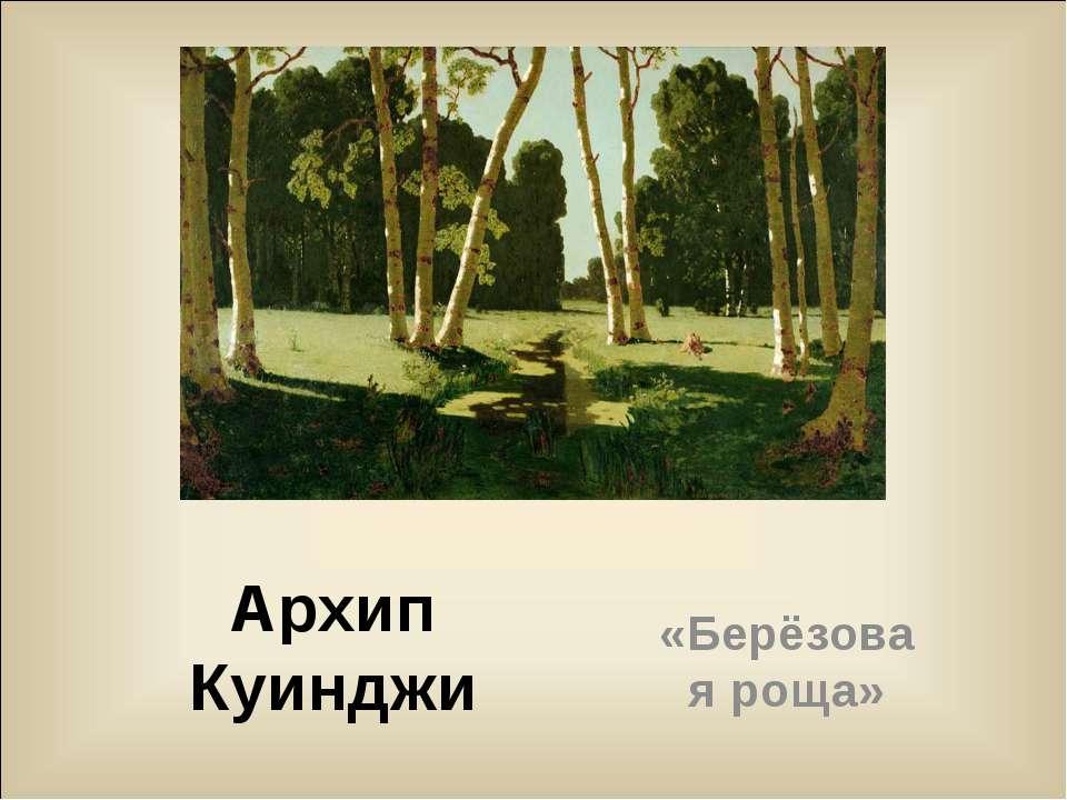 Архип Куинджи «Берёзовая роща»