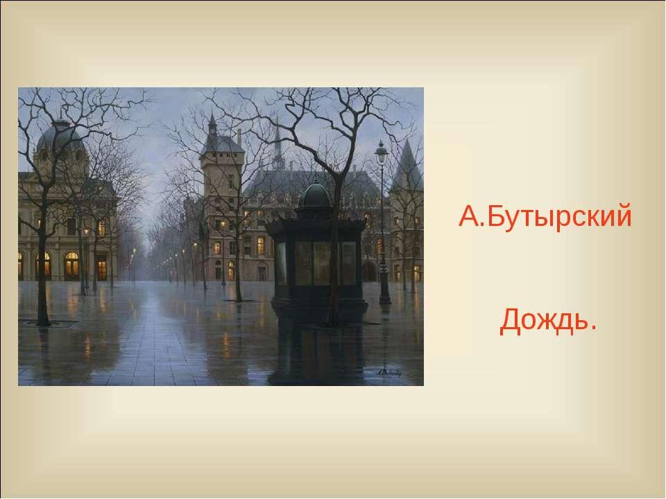 А.Бутырский Дождь.