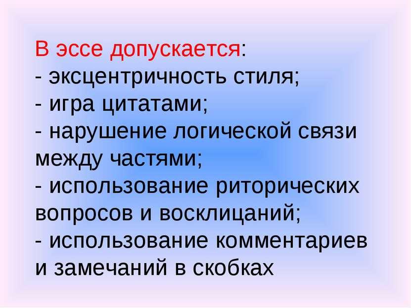 В эссе допускается: - эксцентричность стиля; - игра цитатами; - нарушение лог...