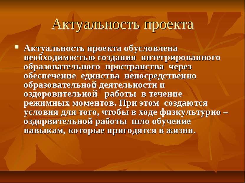 Актуальность проекта Актуальность проекта обусловлена необходимостью создания...