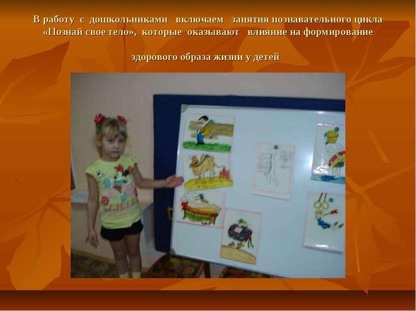 В работу с дошкольниками включаем занятия познавательного цикла «Познай свое ...
