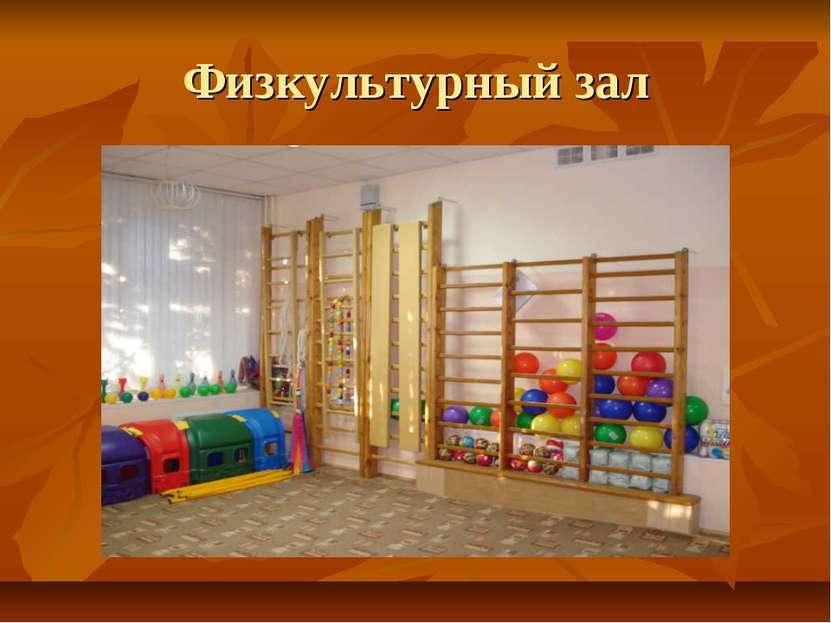 Физкультурный зал