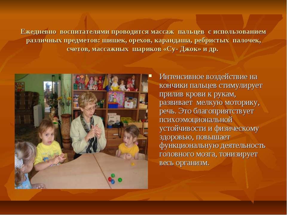 Ежедневно воспитателями проводится массаж пальцев с использованием различных ...