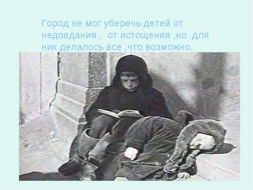 Город не мог уберечь детей от недоедания , от истощения ,но для них делалось ...